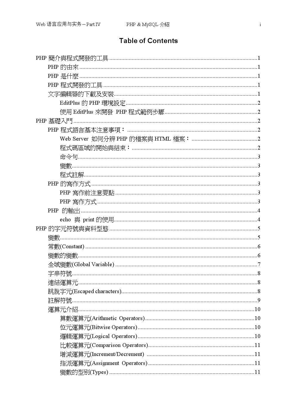 Web语言应用与实务.doc