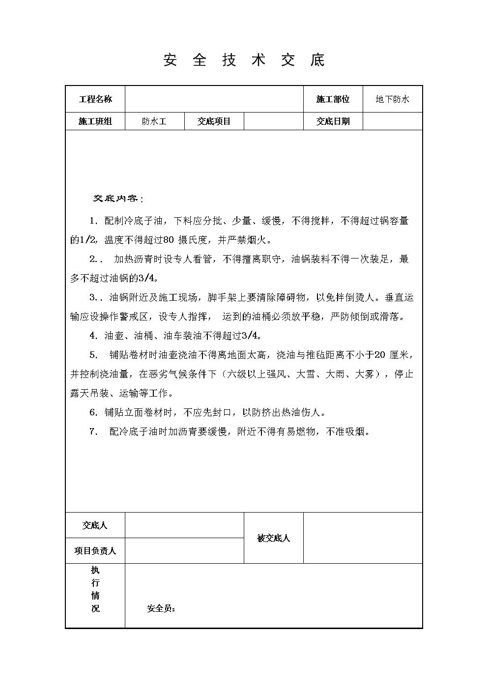 防水工安全交底.doc