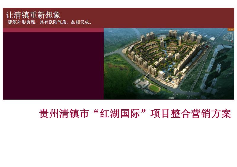 """贵州清镇市""""红湖国际""""项目整合营销方案.pdf"""