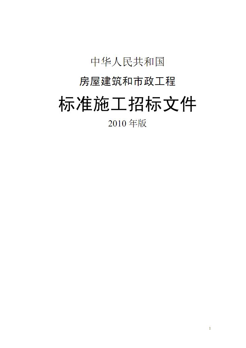 中华人民共和国房屋建和市政工程标准施工招标文件.pdf