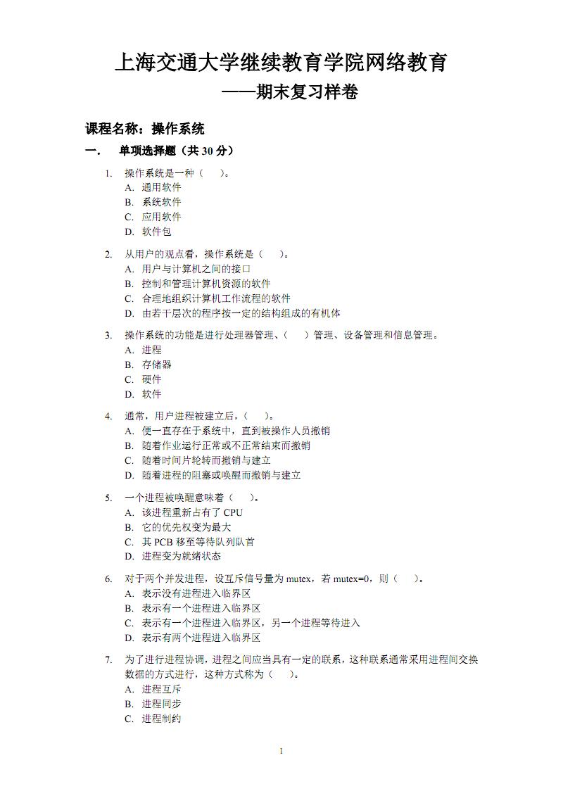 2018交大操作系统期末复习样卷.pdf