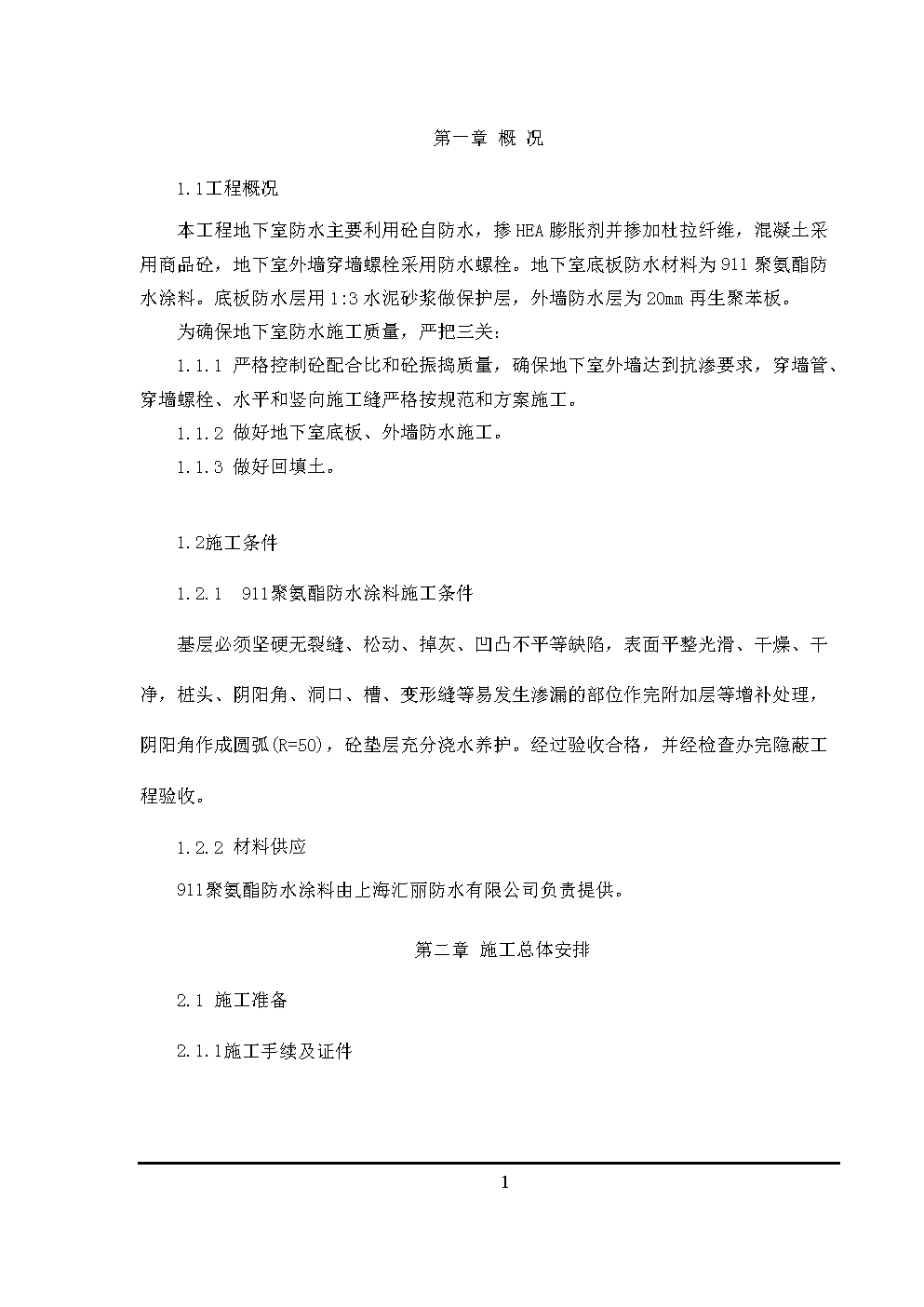 防施工水方案.doc