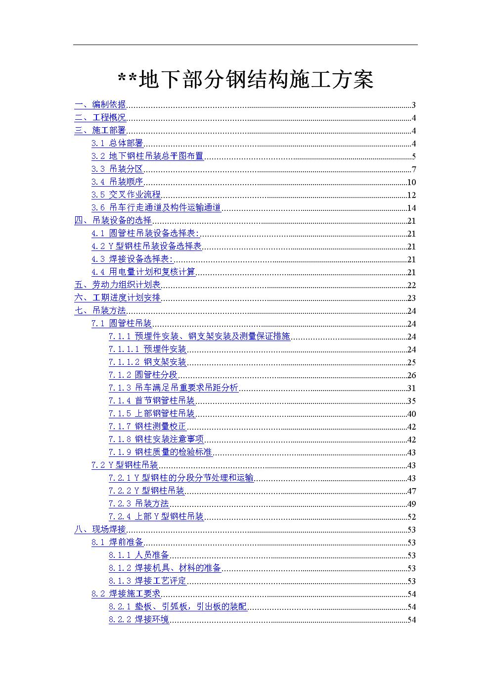 火车站地下结构钢柱吊装施工方案(圆管柱 y型钢柱).doc