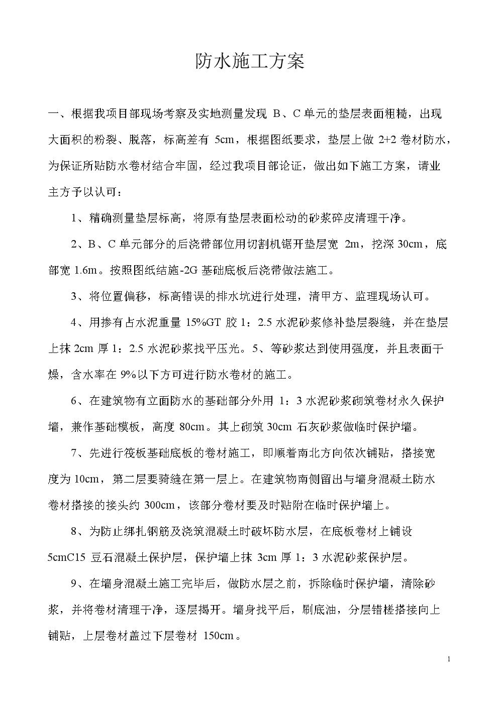 ××防水施工方案.doc