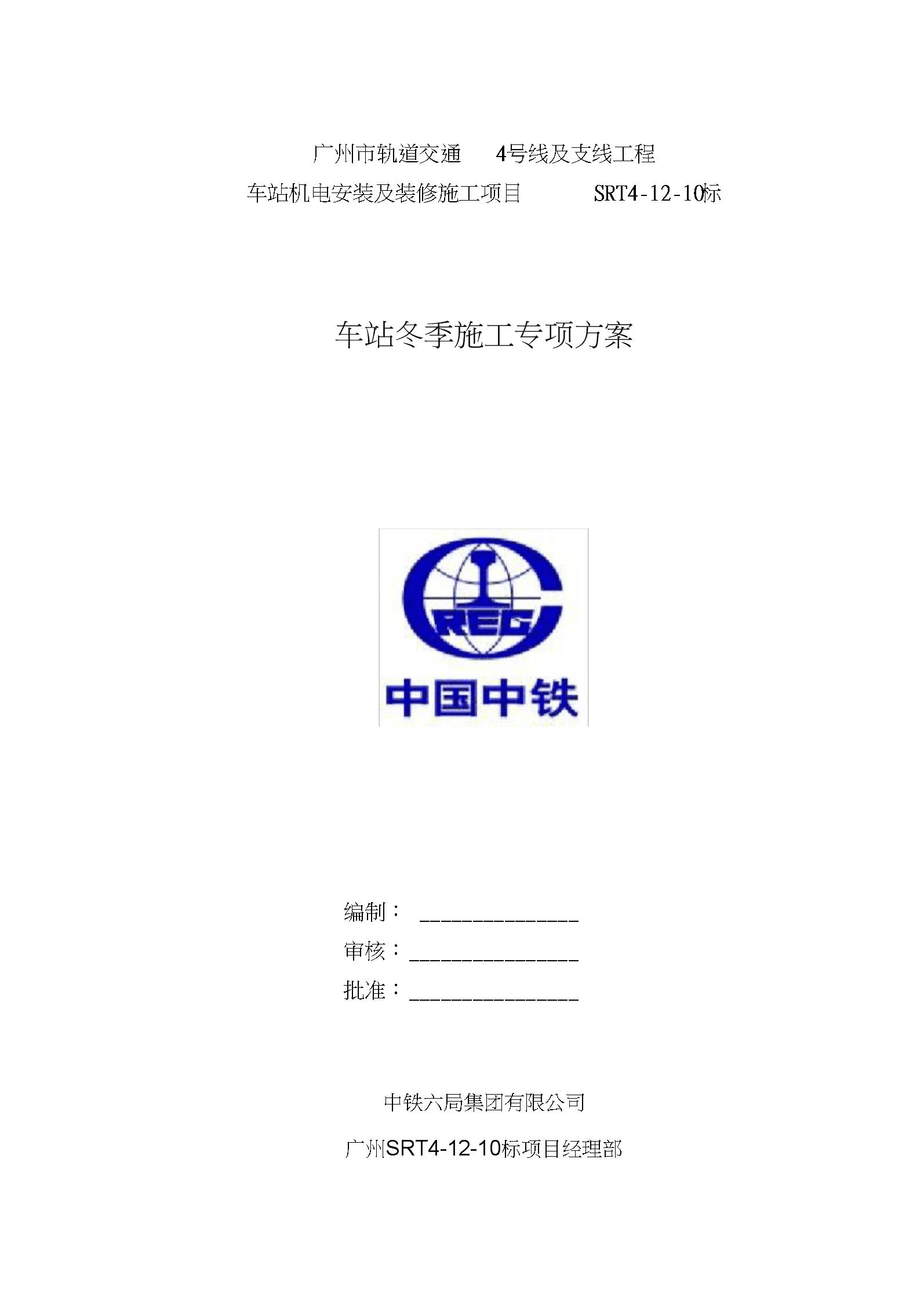 车站冬季施工专项方案(20200709153602).docx