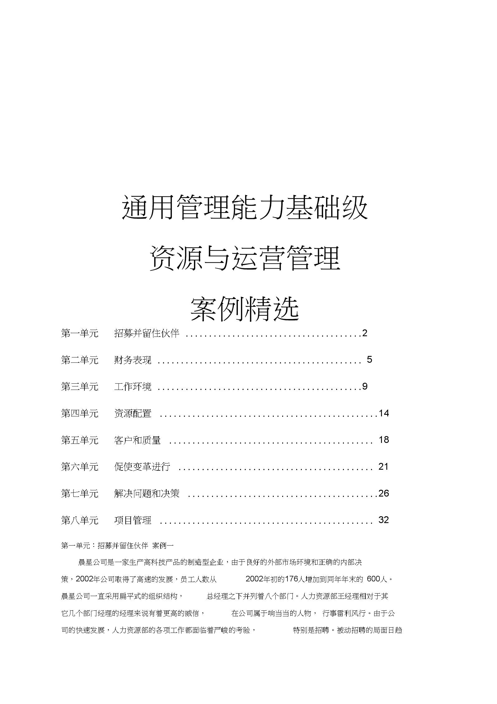 案例精选资源运营.docx