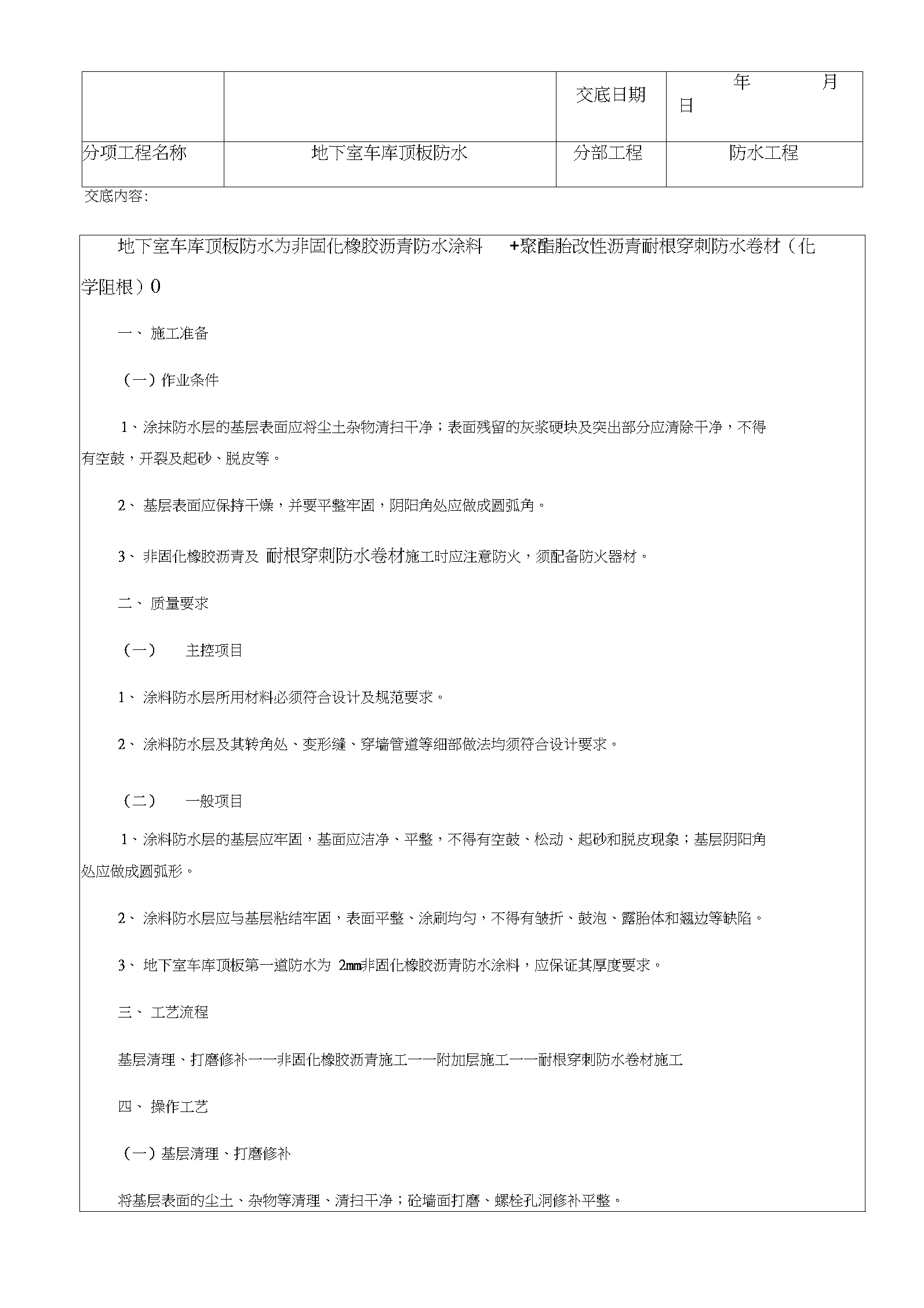 车库顶板防水技术交底.docx