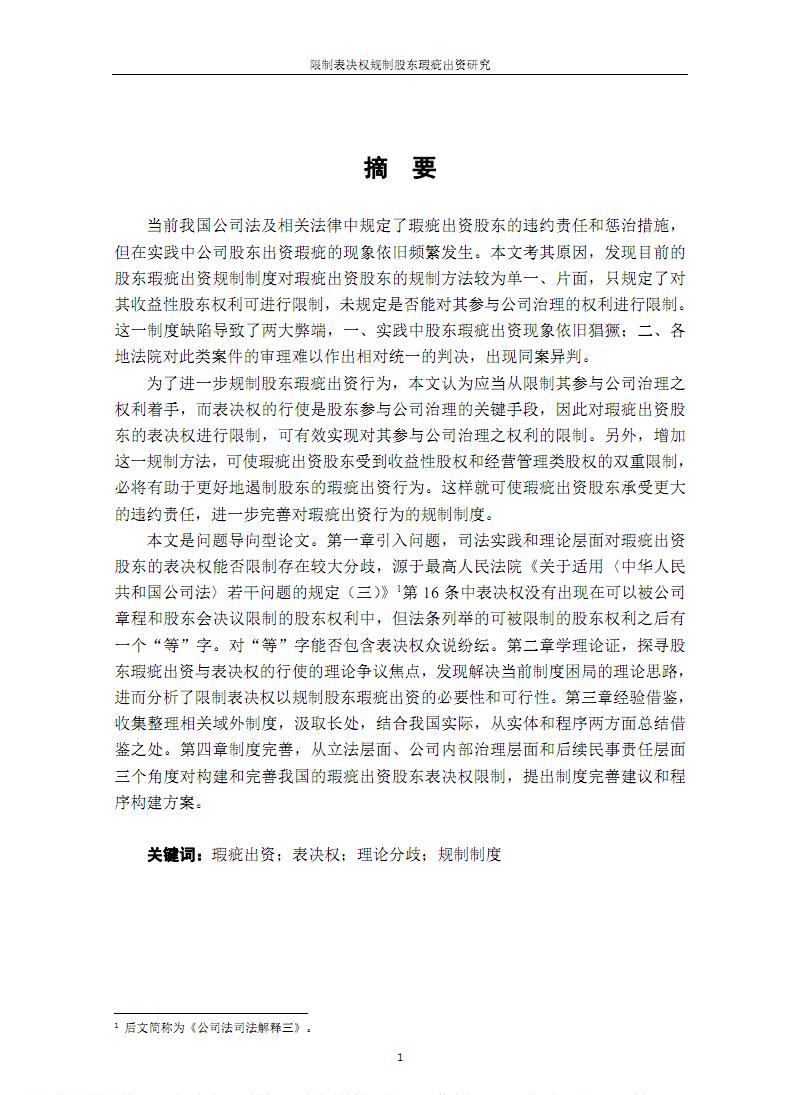 限制表决权规制股东瑕疵出资研究.pdf