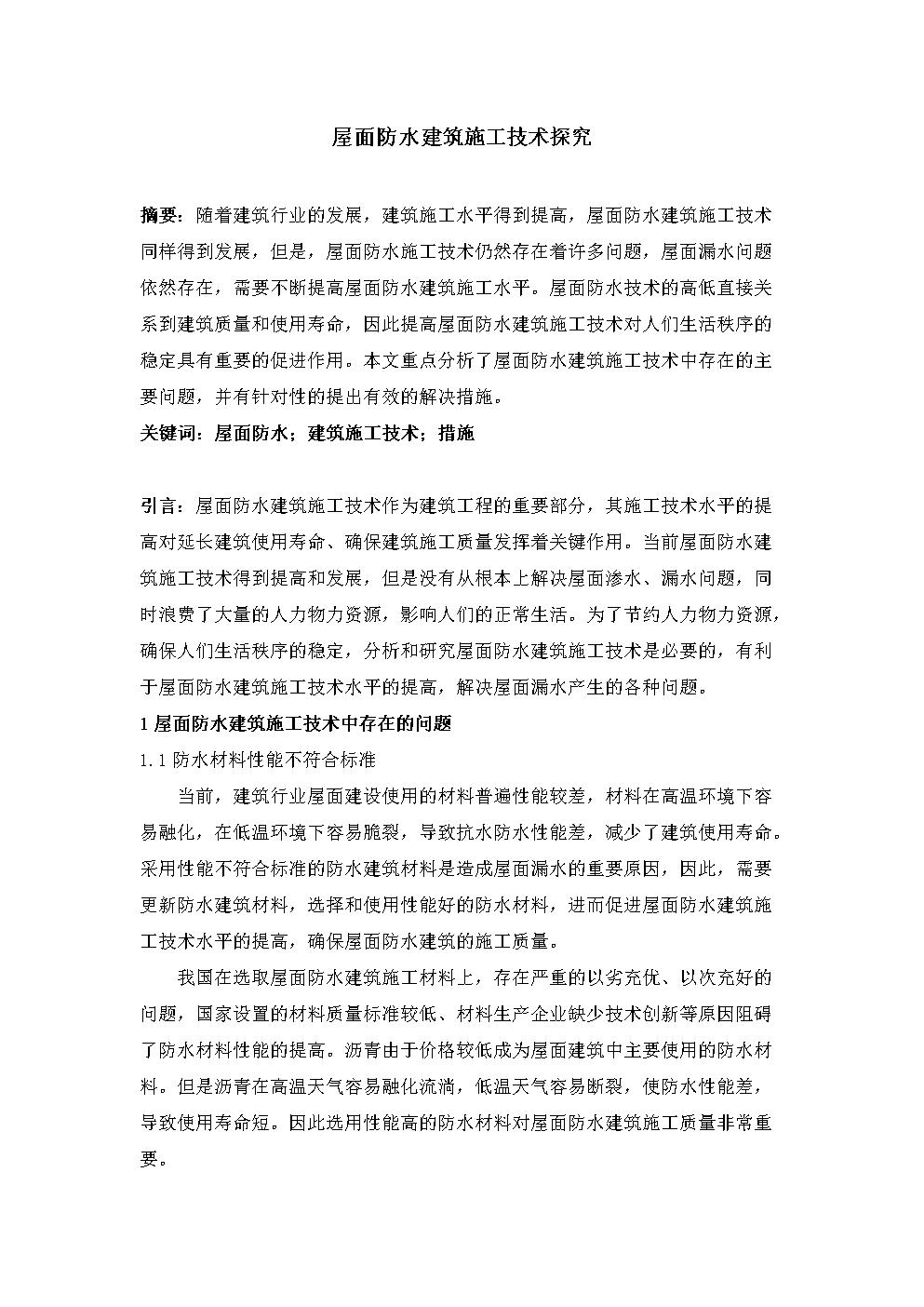_-屋面防水建筑施工技术探究-3000.doc