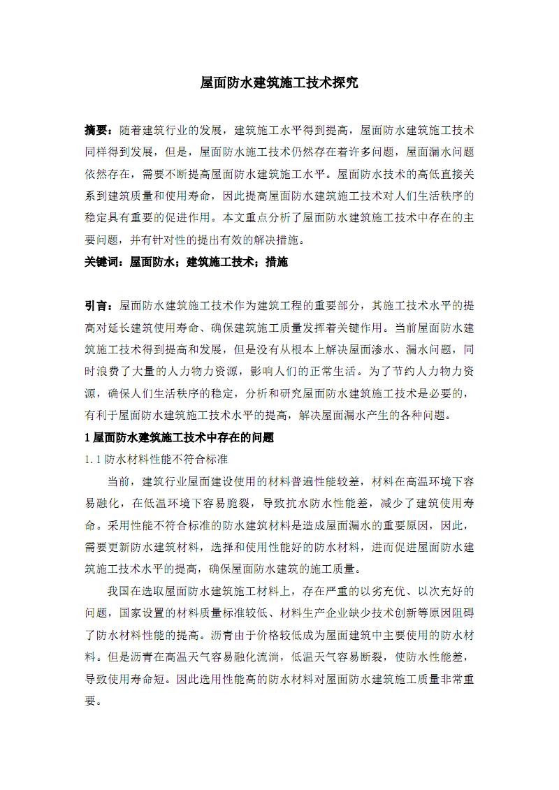 _-屋面防水建筑施工技术探究-3000.pdf
