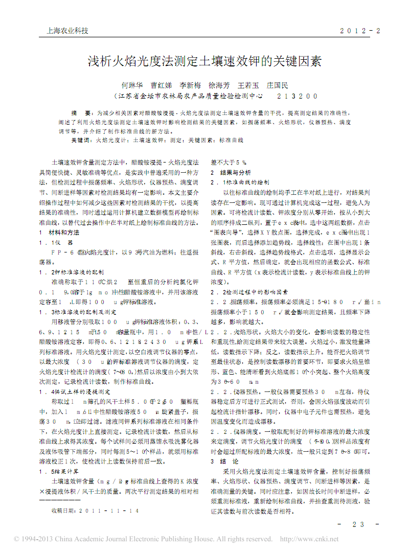 浅析火焰光度法测定土壤速效钾的关键因素-何琳华.pdf