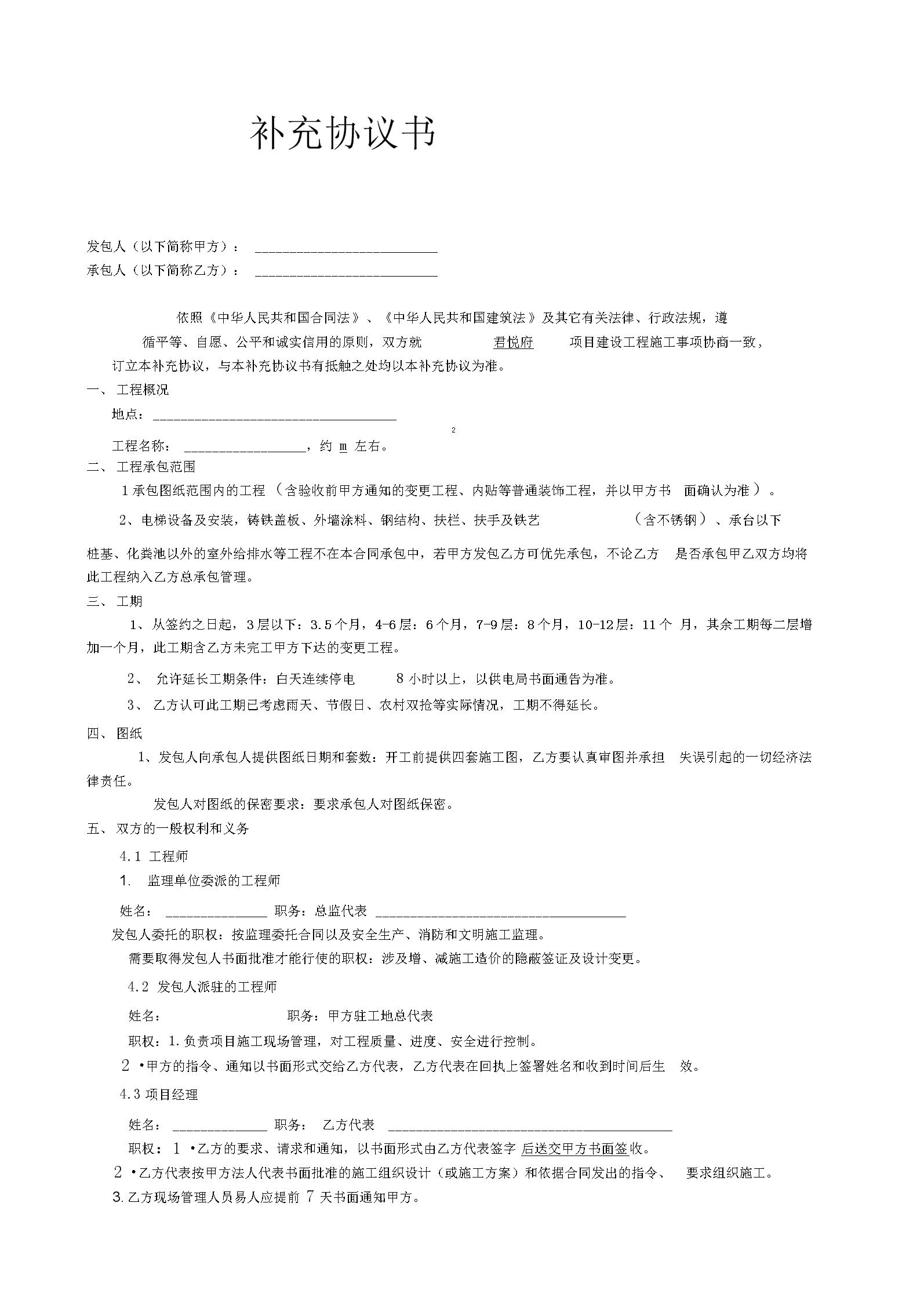 二期土建水、电合同(君悦府)2014-1-31.d终稿.docx