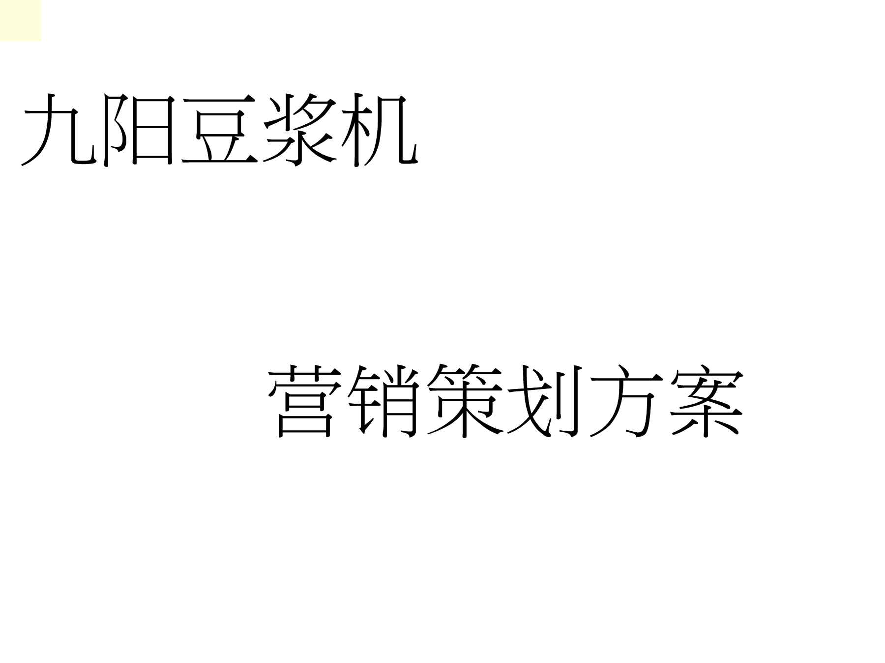 九阳豆浆机营销策划案营销策划方案案例.docx