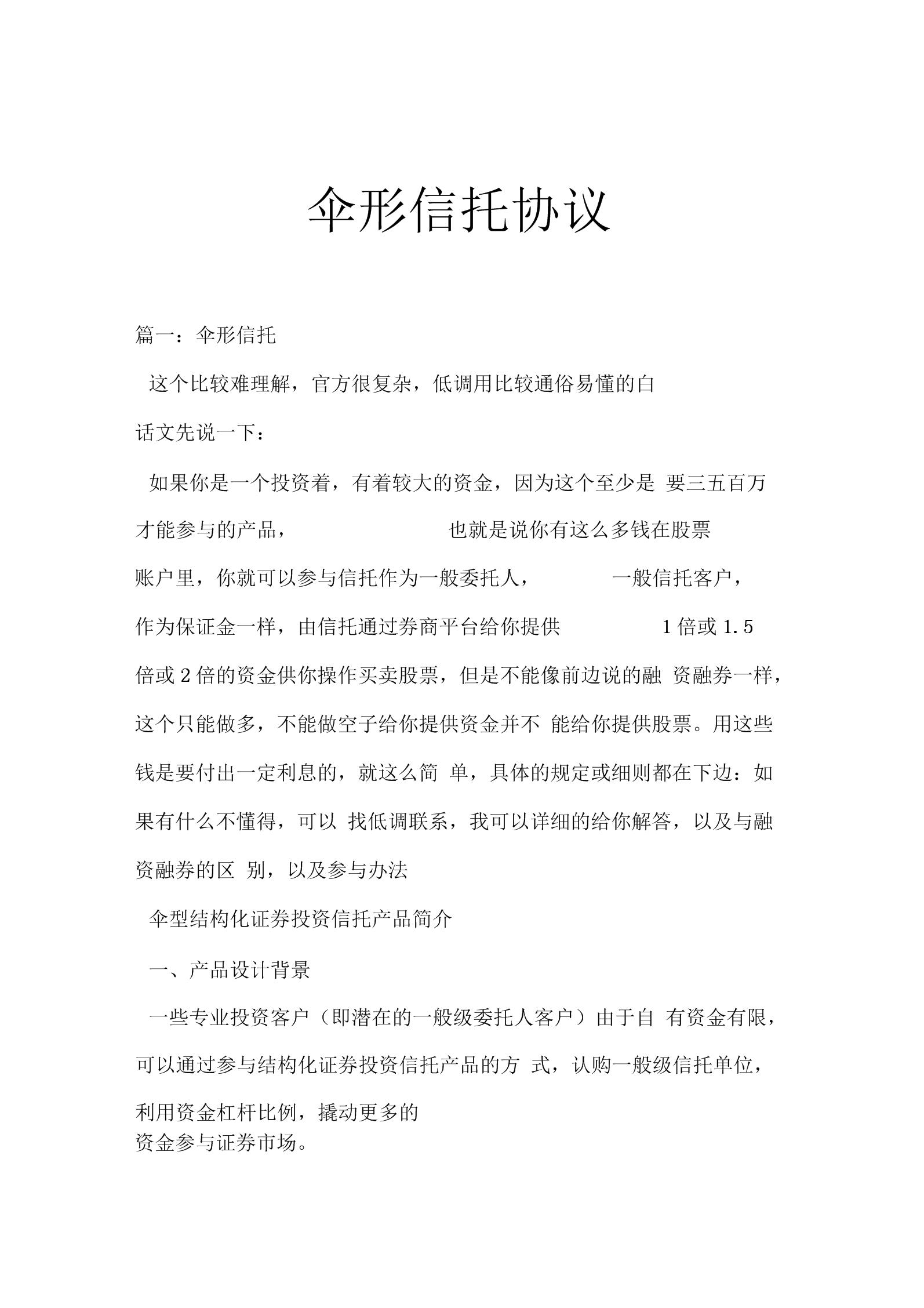 伞形信托协议.docx