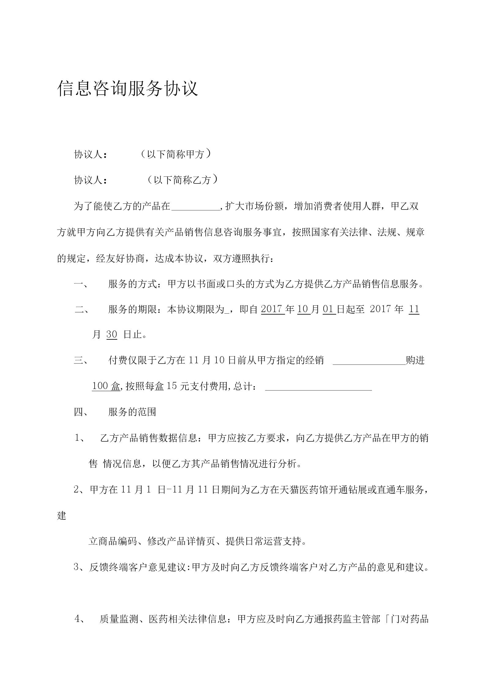 信息咨询服务协议(模板).docx