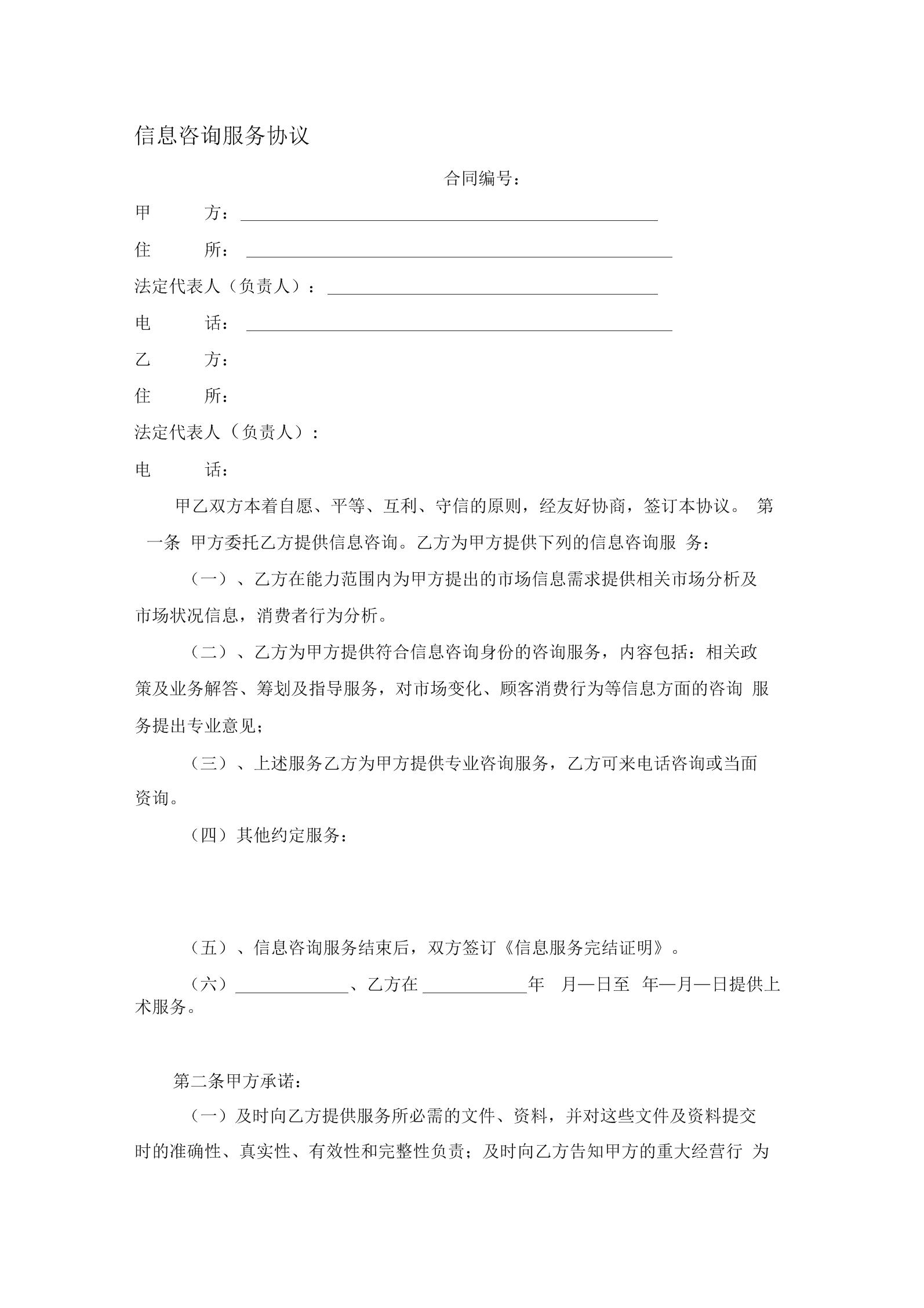 信息咨询服务协议0001.docx