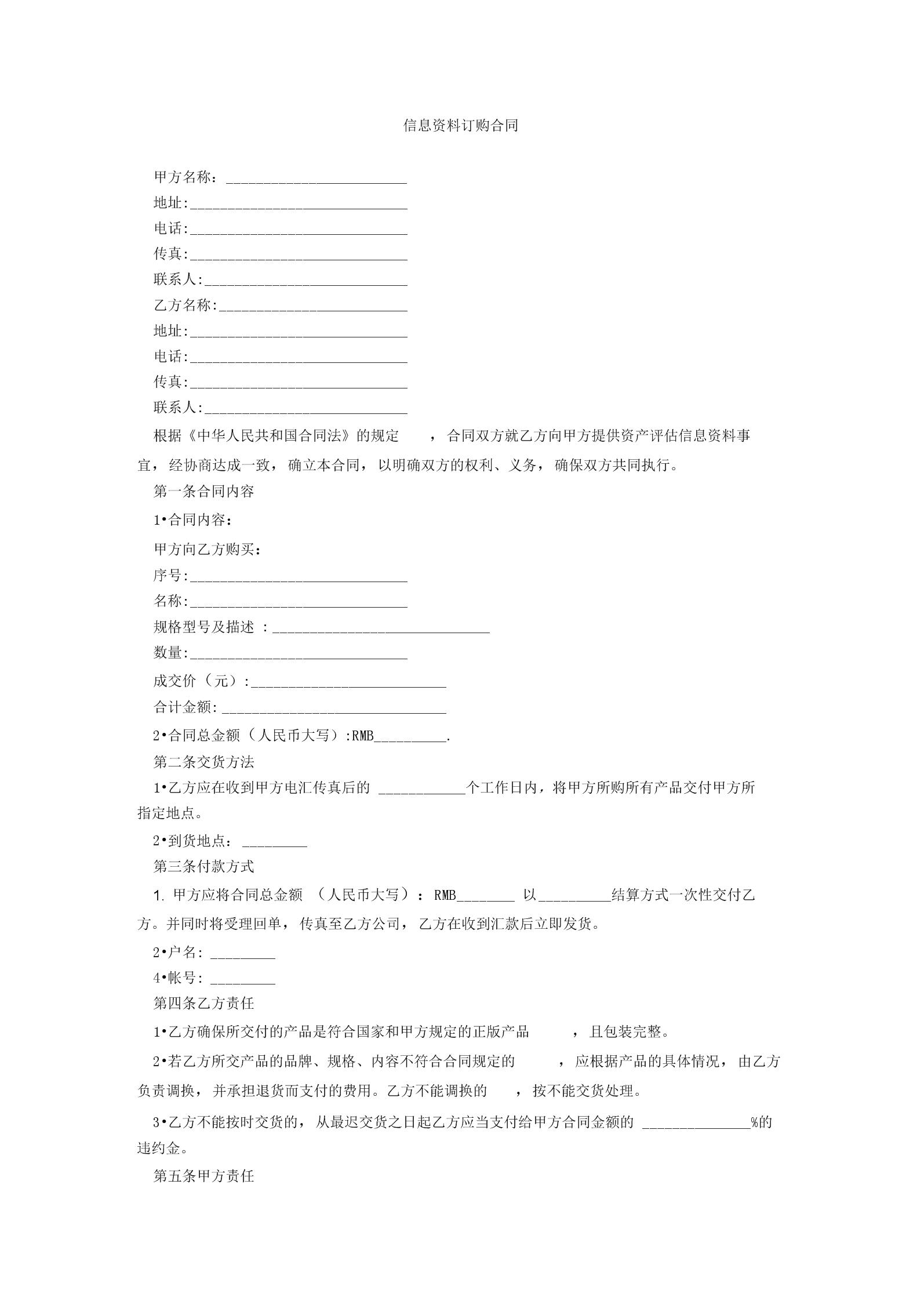 信息资料订购合同_0.docx