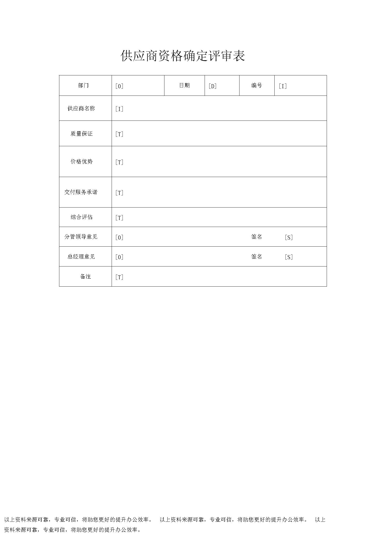 供应商资格确定评审表.docx