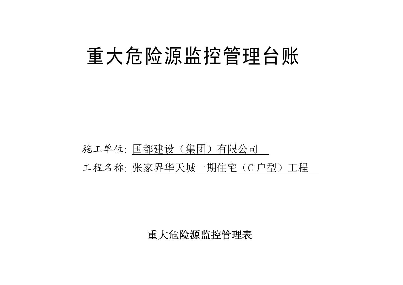 新版--重大危险源监控台账.doc
