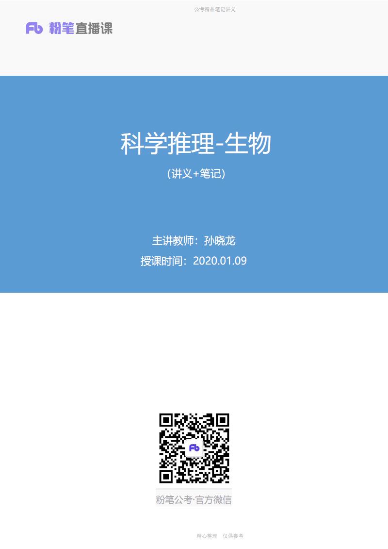 2020.01.09 科学推理-生物 孙晓龙 (讲义+笔记).pdf