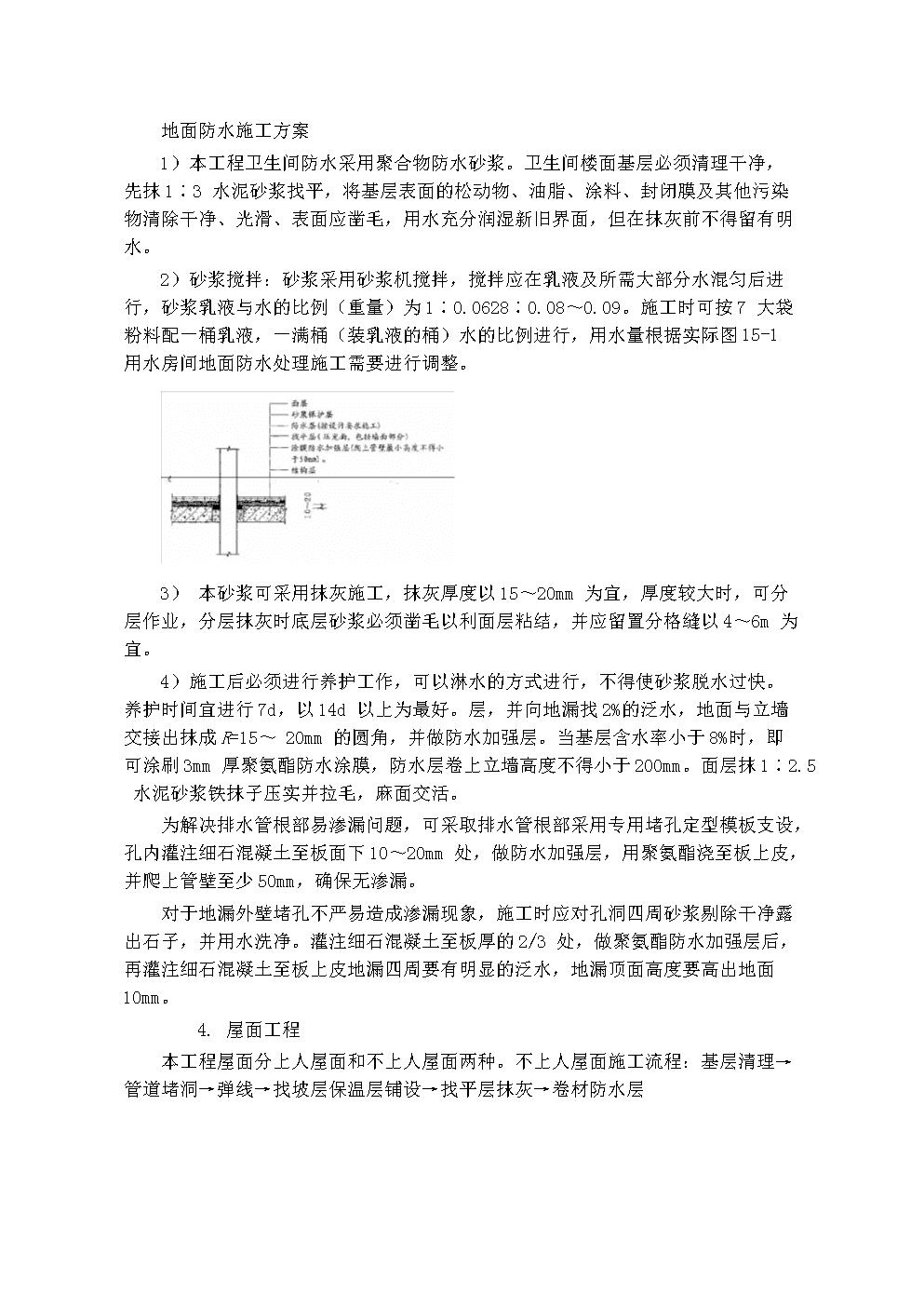地面防水施工方案.docx
