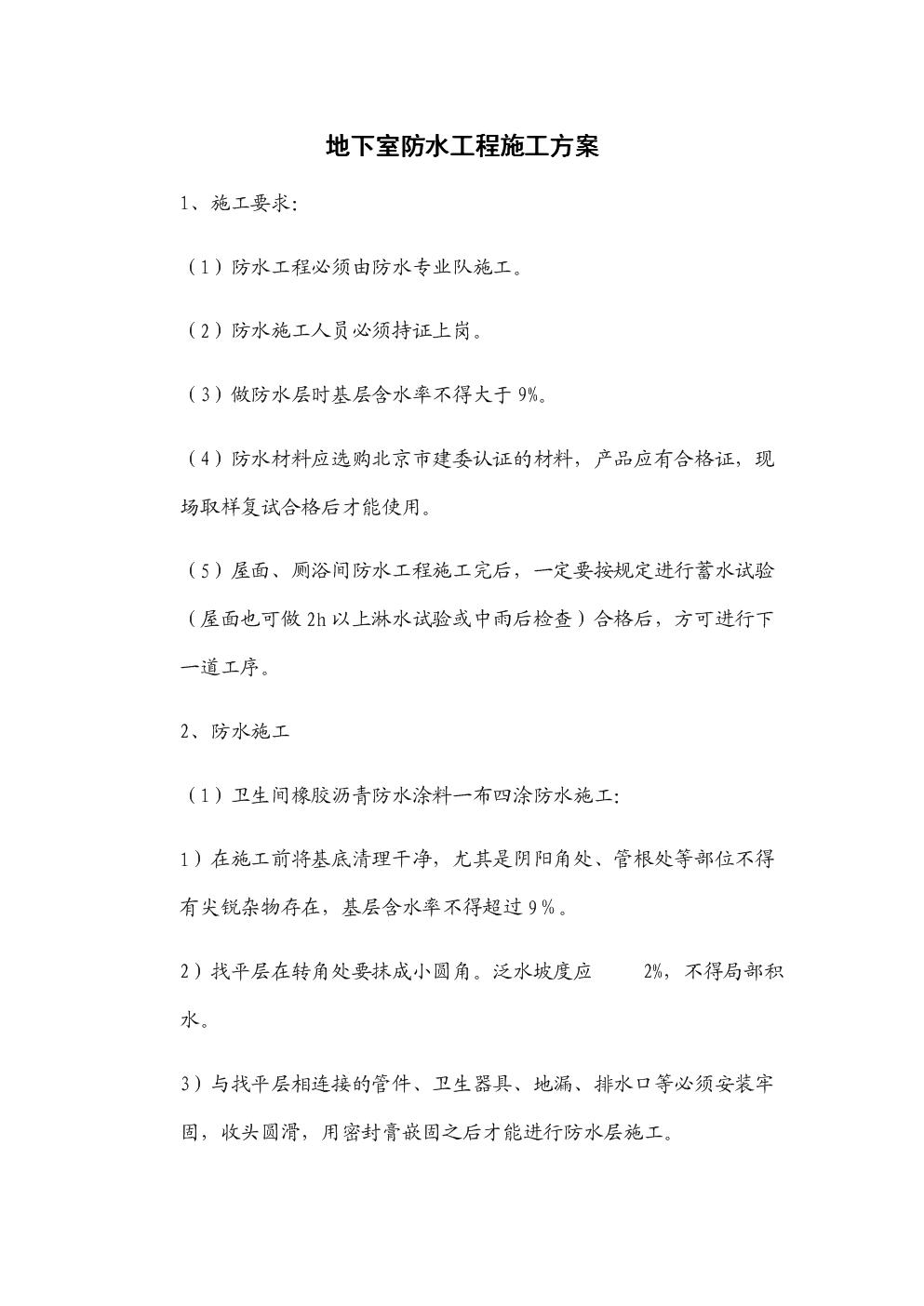 地下室防水工程施工方案x.docx