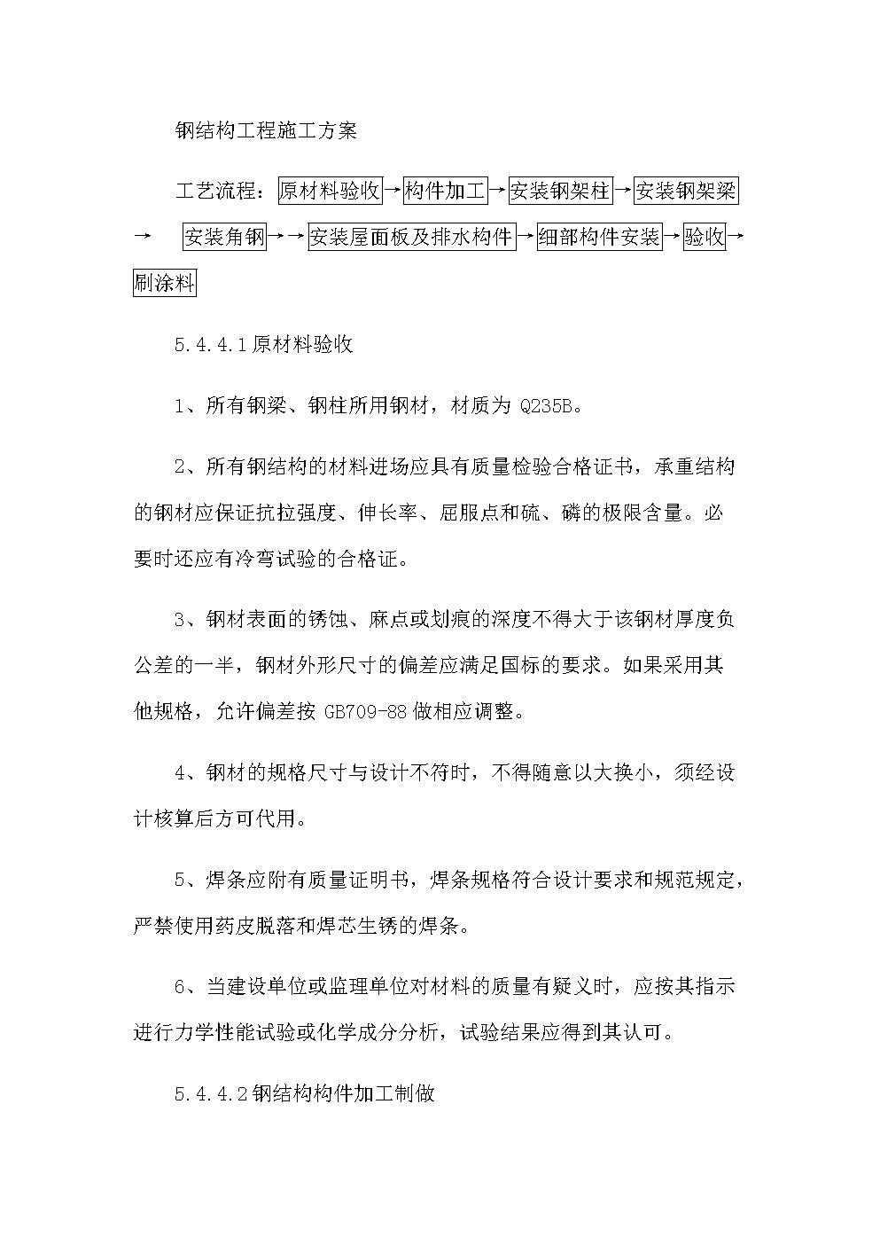 钢结构工程施工方案xx.docx