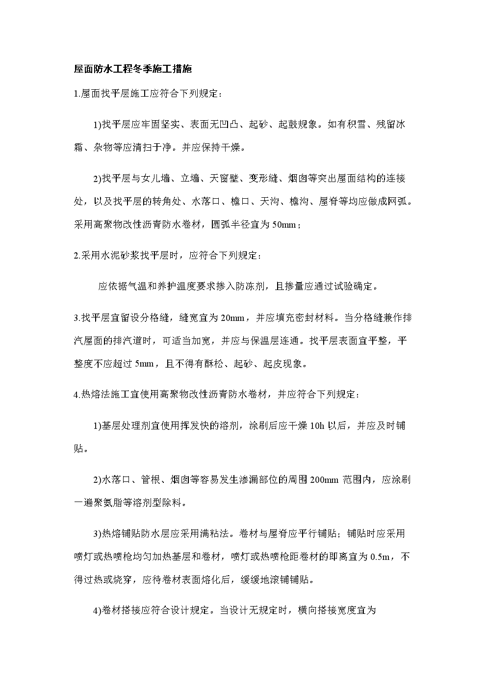 屋面防水工程冬季施工措施.docx