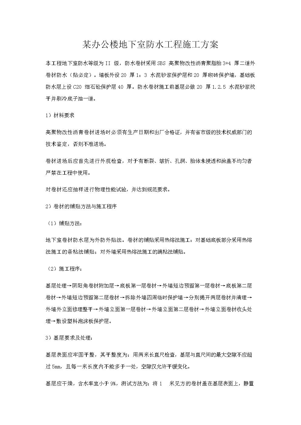 某办公楼地下室防水工程施工方案.docx