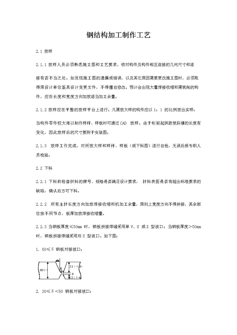 钢结构加工制作工艺.docx