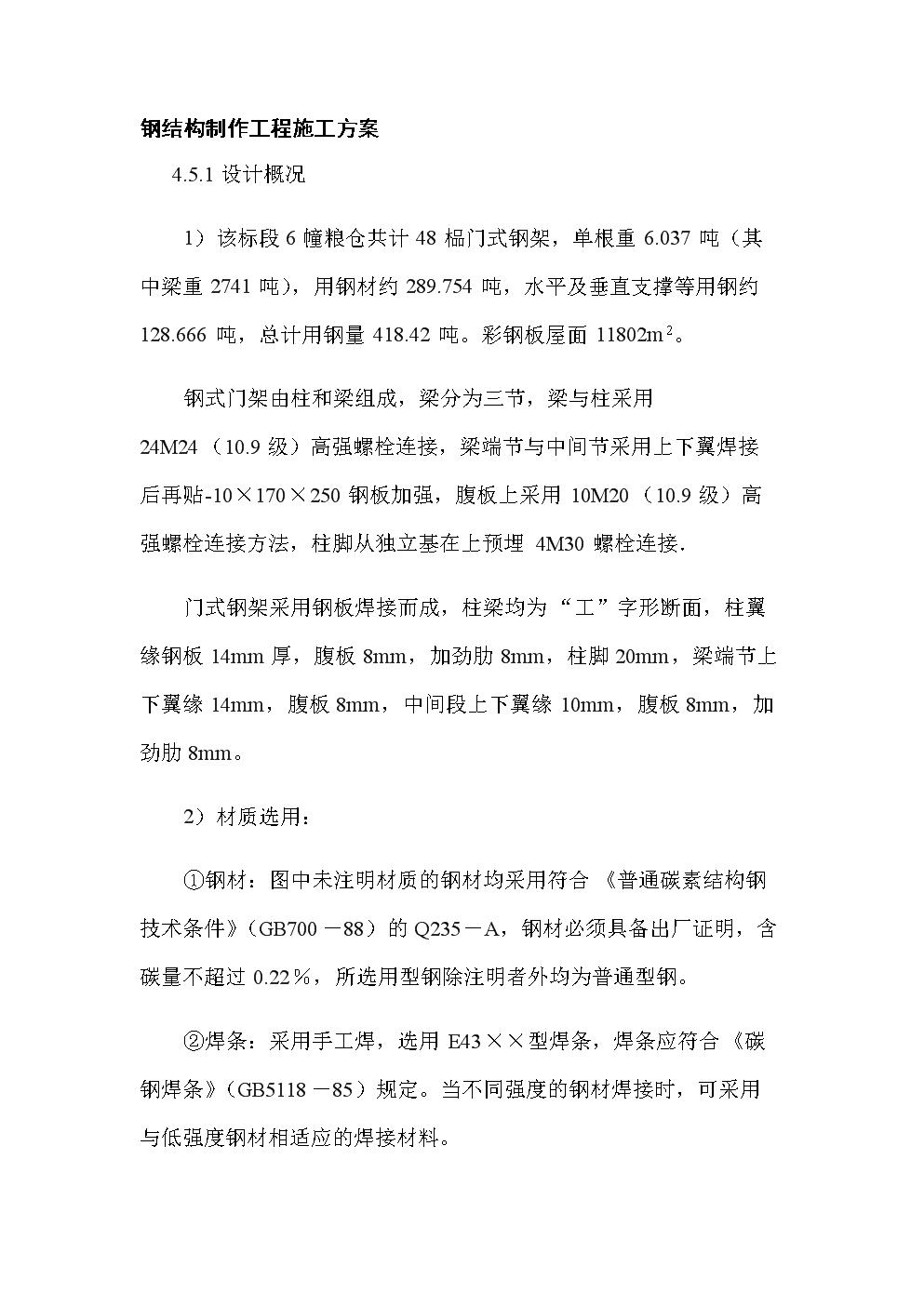 钢结构制作工程施工方案.docx