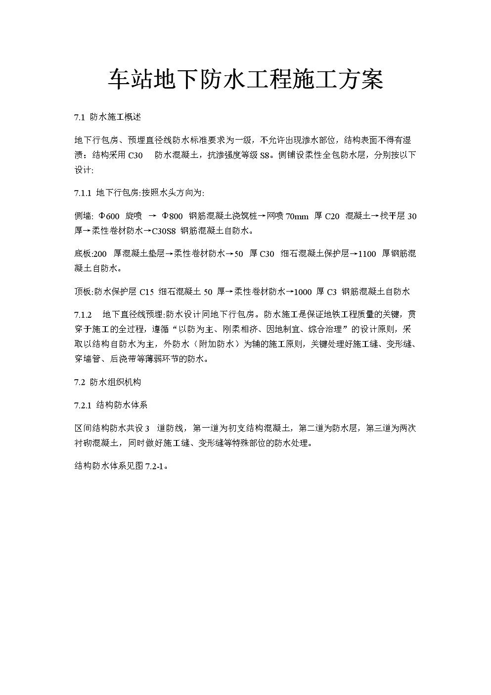 车站地下防水工程施工方案.docx