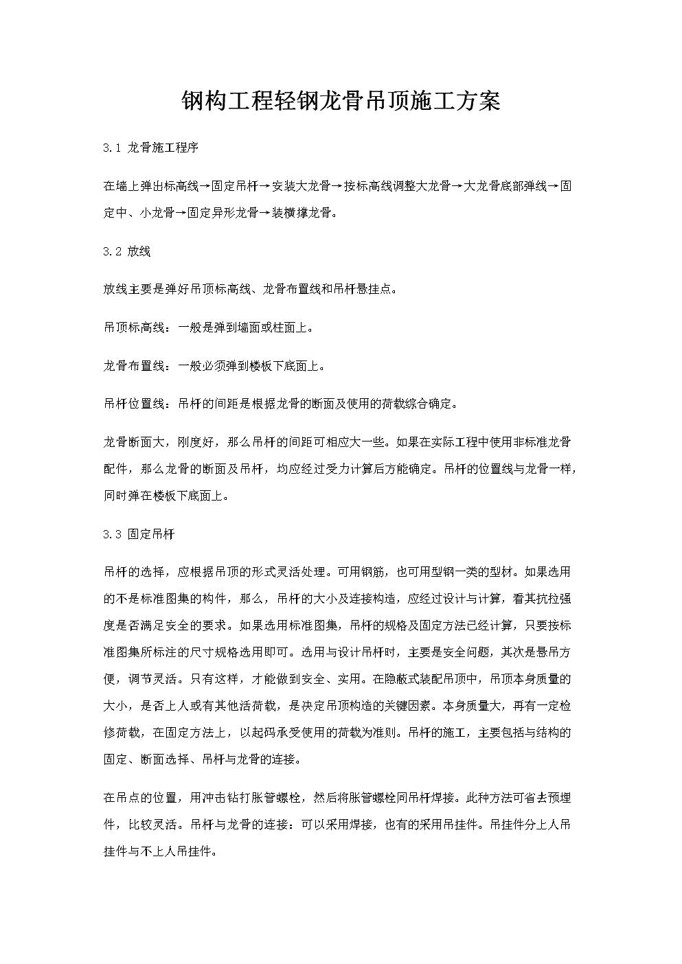 钢构工程轻钢龙骨吊顶施工方案.docx