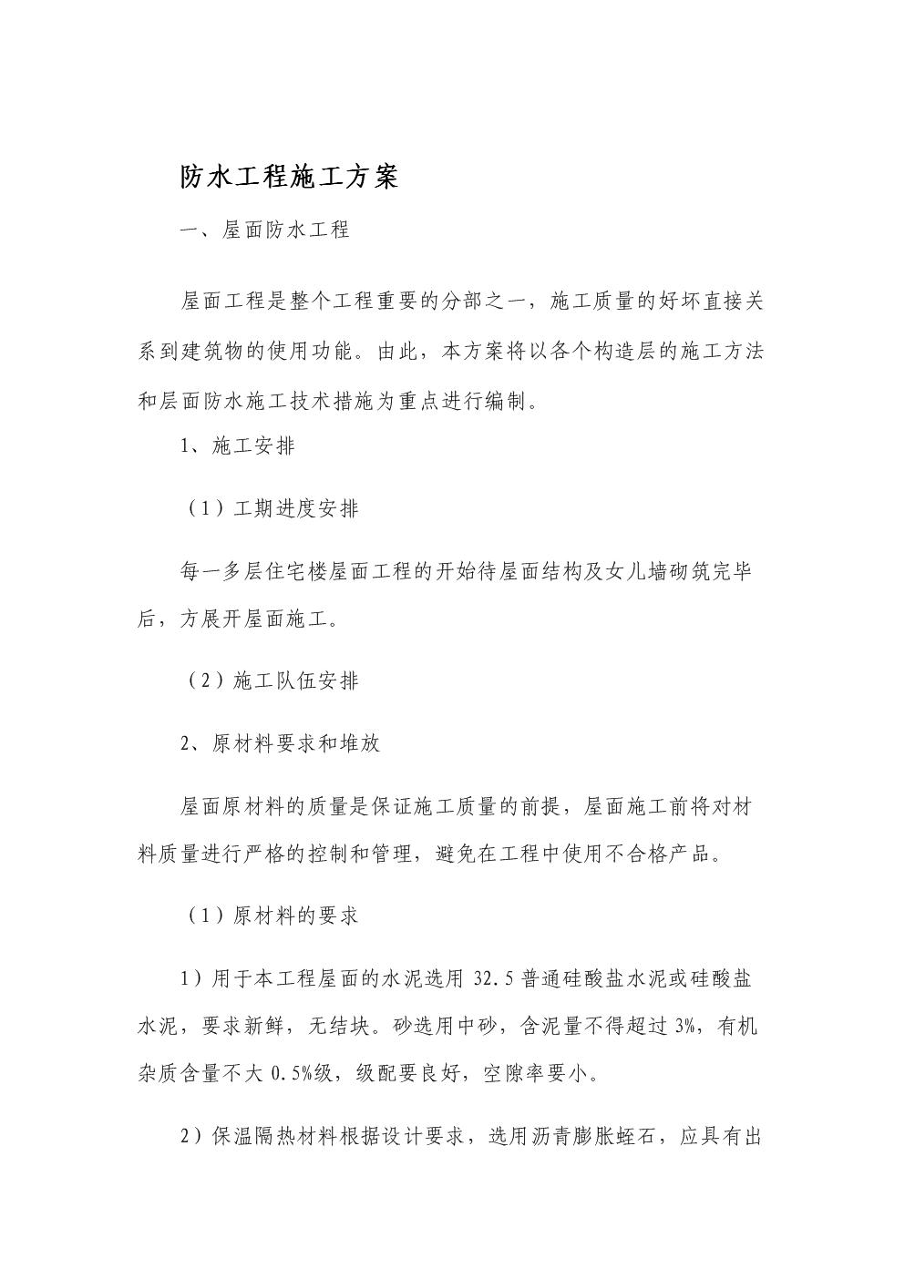 防水工程施工方案xx.docx