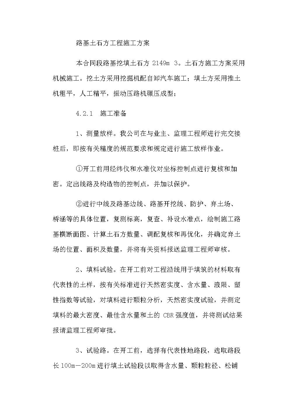路基土石方工程施工方案xxx.docx