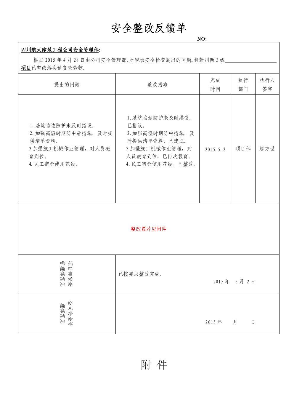 西3线安全整改回复单2.doc