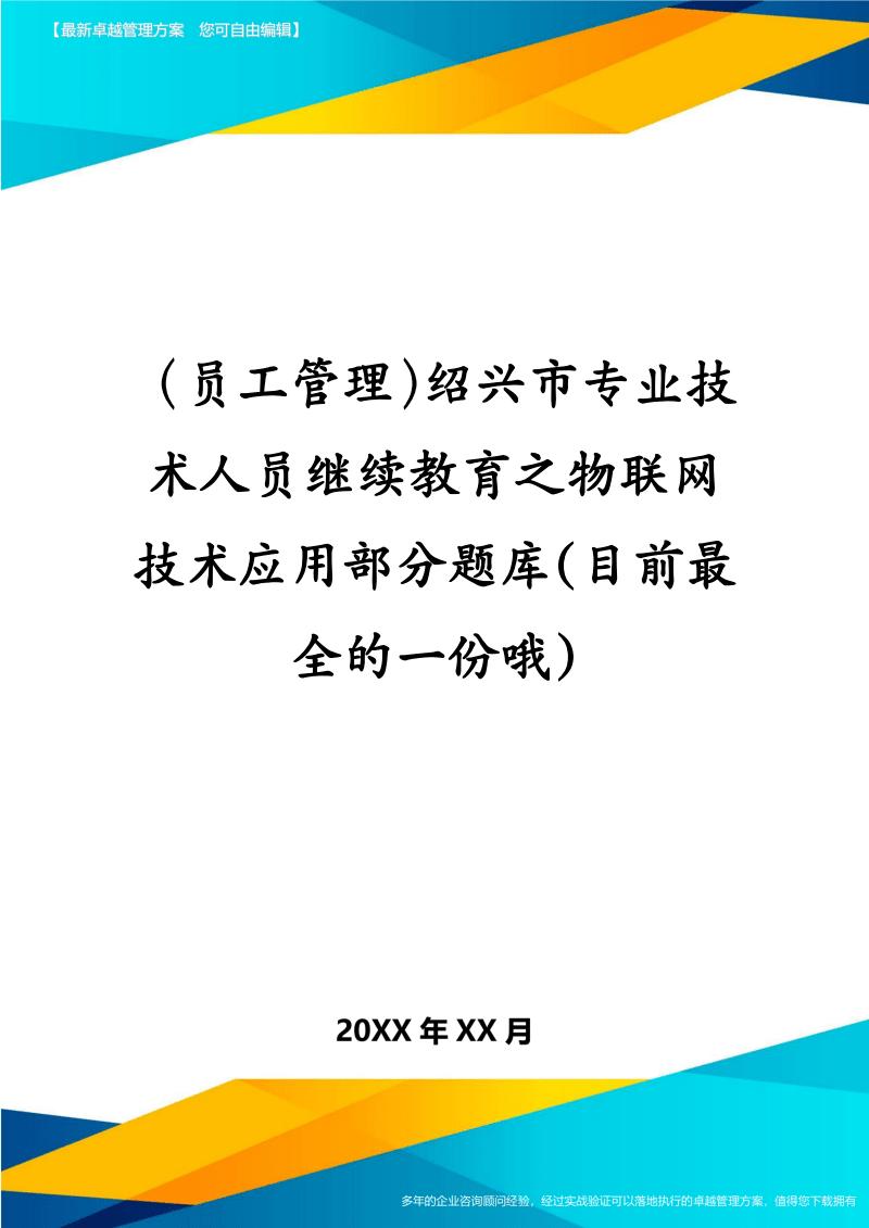 (员工管理)绍兴市专业技术人员继续教育之物联网技术应用部分题库(目前最全的一份哦).pdf