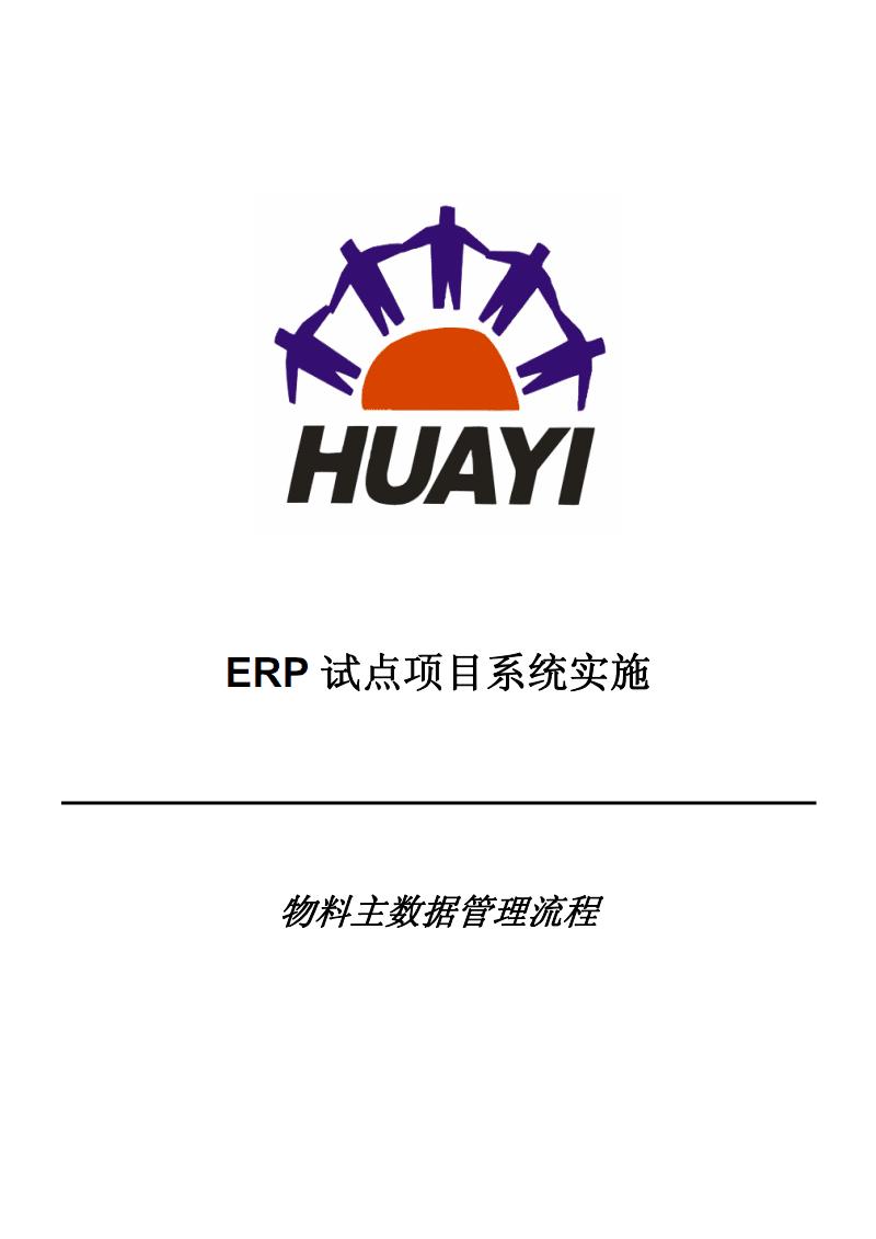HYERP-M10-MM-02.01.01-物料主数据管理流程.pdf
