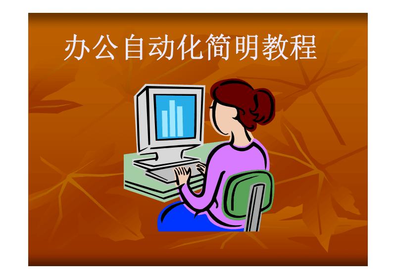 办公自动化简明教程.pdf