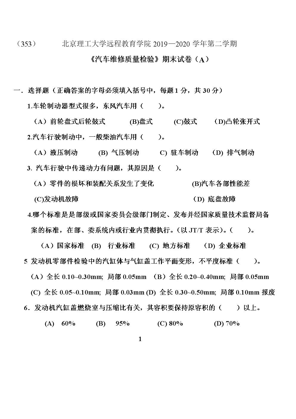 [北京理工大学]《汽车维修质量检验》期末考试试卷.doc