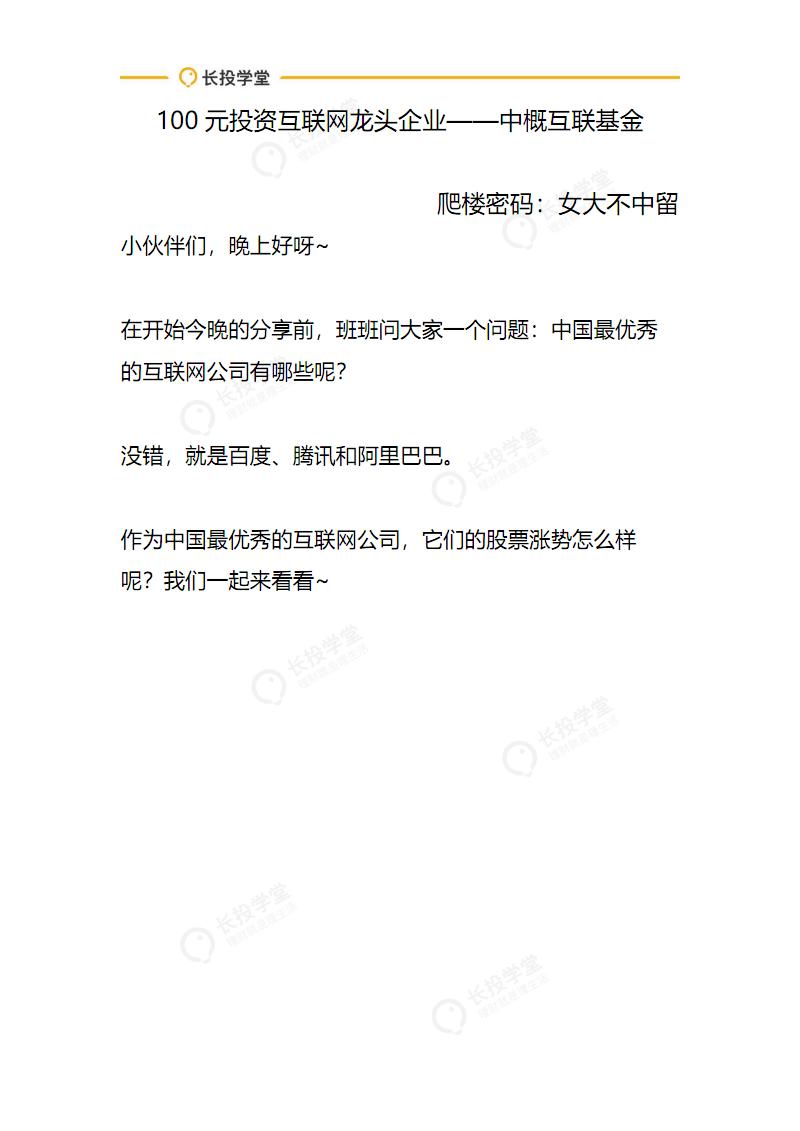07【8.9】 100元投资互联网龙头企业——中概互联基金(1).pdf