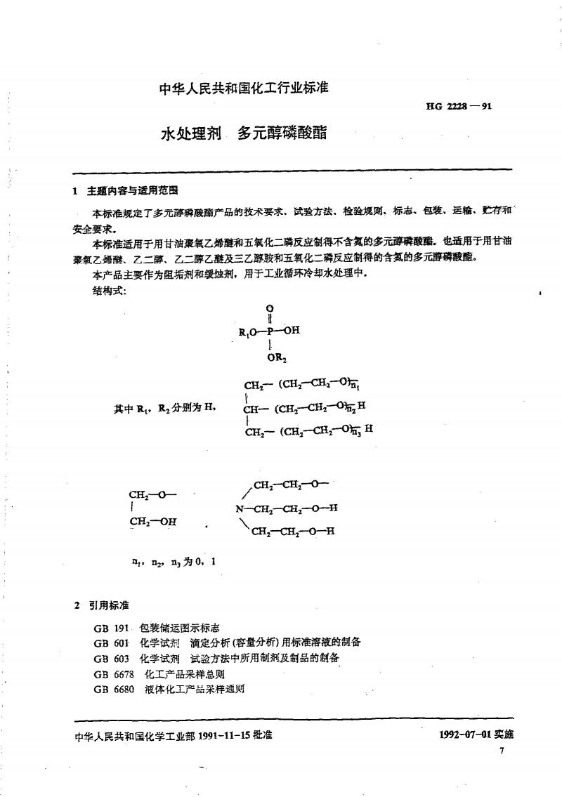HGT2228_水处理剂 多元醇磷酸酯.pdf
