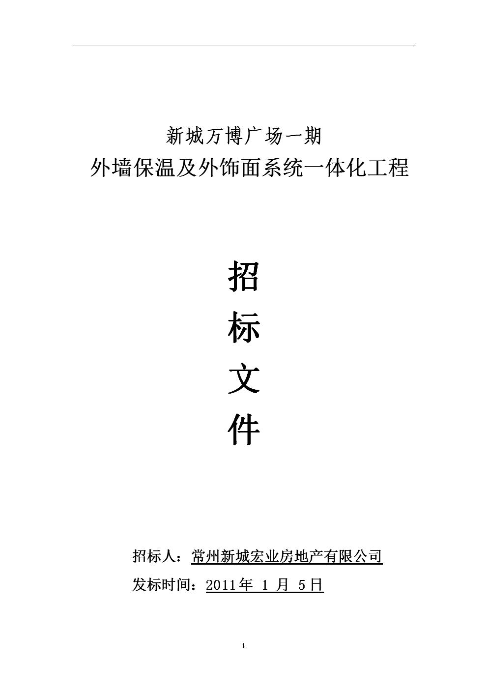 保温涂料装饰一体化板施工招 标文件(带施工方案).doc