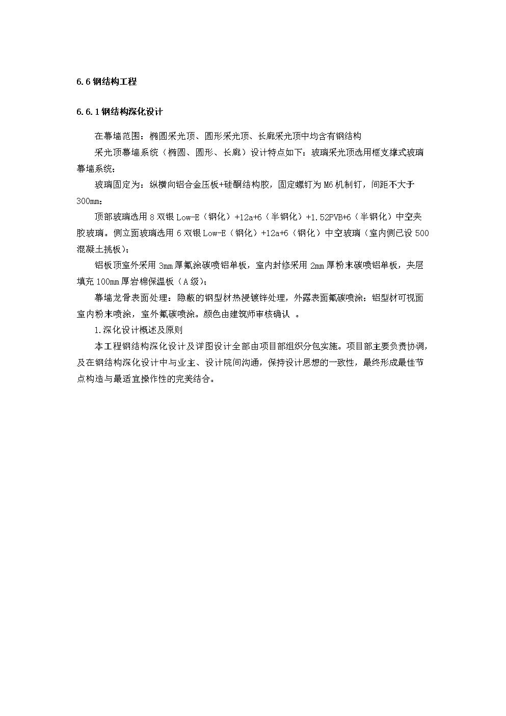 商业综合体-钢结构工程.doc
