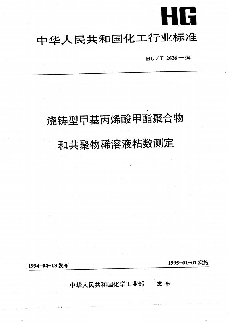 HGT2626_浇铸型甲基丙烯酸甲酯聚合物和共聚物稀溶液粘数测定.pdf