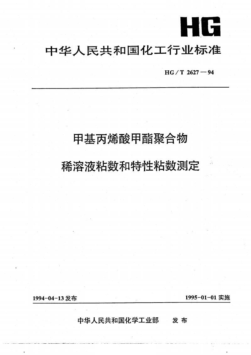 HGT2627_甲基丙烯酸甲酯聚合物 稀溶液粘数和特性粘数测定.pdf
