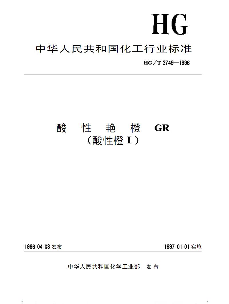 HGT2749_酸性艳橙GR(酸性橙Ⅱ).pdf