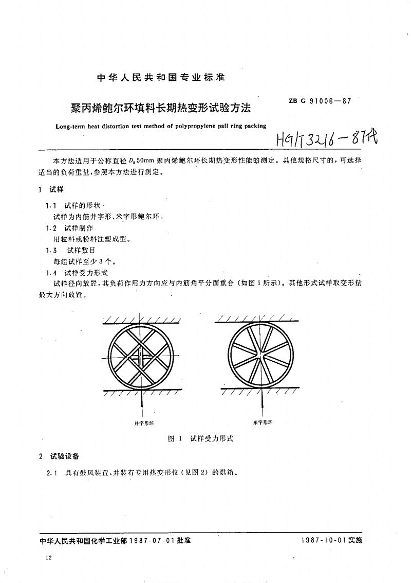 HGT3216_聚丙烯鲍尔环填料长期热变形试验方法.pdf
