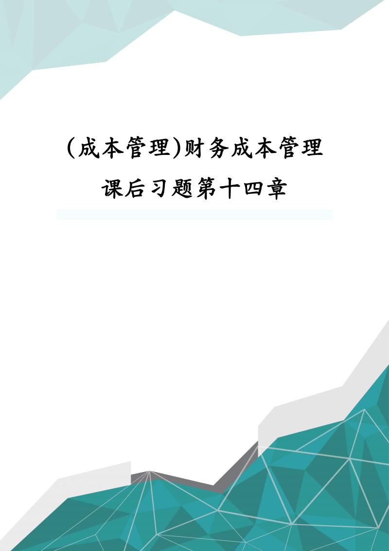成本管理财务成本管理课后习题第十四章.pdf
