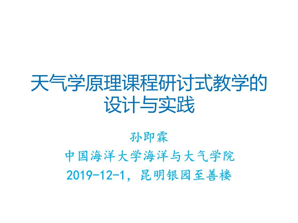 孙即霖-中国海大-天气学原理课程研讨式教学的设计与实践.pptx